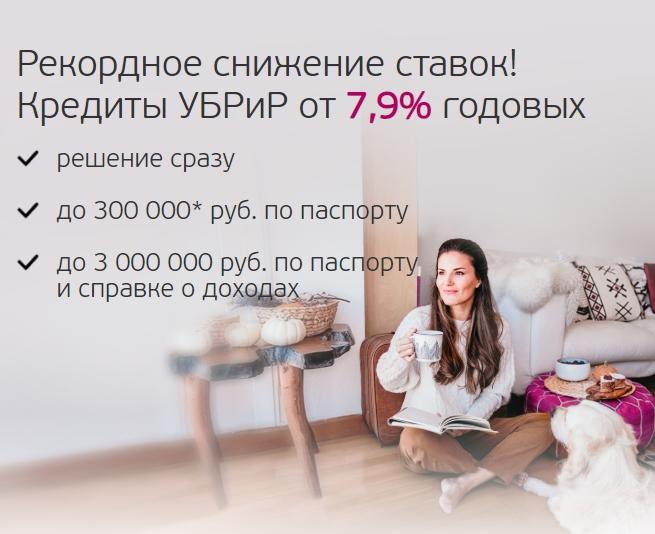 Кредит УБРиР 7,9%