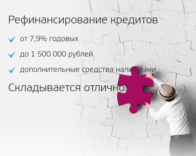 Рефинансирование 7,9%